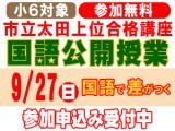2020市立太田国語公開授業0927ピックアップ