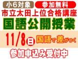 2020市立太田国語公開授業1108ピックアップ