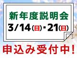 210303_新年度説明会_pickup